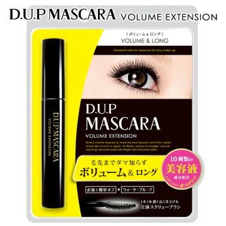 D.U.P MASCARA VOLUME EXTENSION