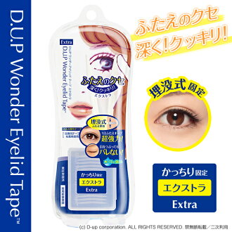 ワンダーアイリッド tape Extra (NIE / double orthopedic aitape)