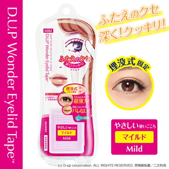 D.U.P Wonder Eyelid Tape Mild (double eyelid tape)
