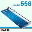 【送料無料】DAHLE(ダーレ) ローラーカッター556型(裁断幅960mm A1対応)