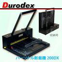 【送料無料】パーソナル断裁機200DX<自炊に最適・折りたたみ可能>研究職の方やサークル活動にお勧め
