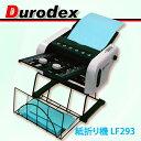 卓上小型自動紙折り機 Durodex LF-293