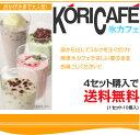 氷カフェが10個入りで激安! パーティー 記念日 誕生日 冷凍