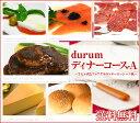 durum特製ディナーコース-A〜牛ヒレ肉とフォアグラのソテーロッシーニ風、マデラソース付き