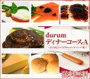 durum特製ディナーコース-A〜仔牛肉とフォアグラのソテーロッシーニ風、マデラソース付き