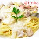 鶏モモ肉のクリームソース&生パスタ110g パーティー 記念日 誕生日 冷凍