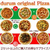 レストラン直送!本格イタリアンピザセット【ピザ】【ナポリピザ】【ピッツァ】【冷凍】【送料無料】