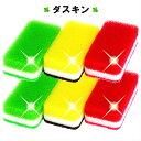 ダスキン 台所用スポンジ ビタミンカラー 6個 セット 抗菌...