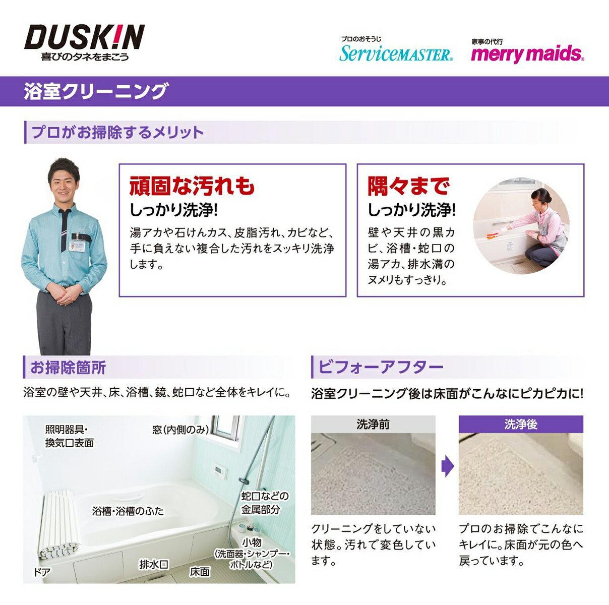 浴室 クリーニング バスルーム 掃除 ギフト ...の紹介画像3