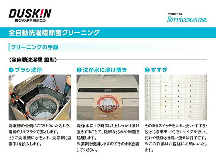 全自動洗濯機 クリーニング 洗濯槽 縦型式 お...の紹介画像3