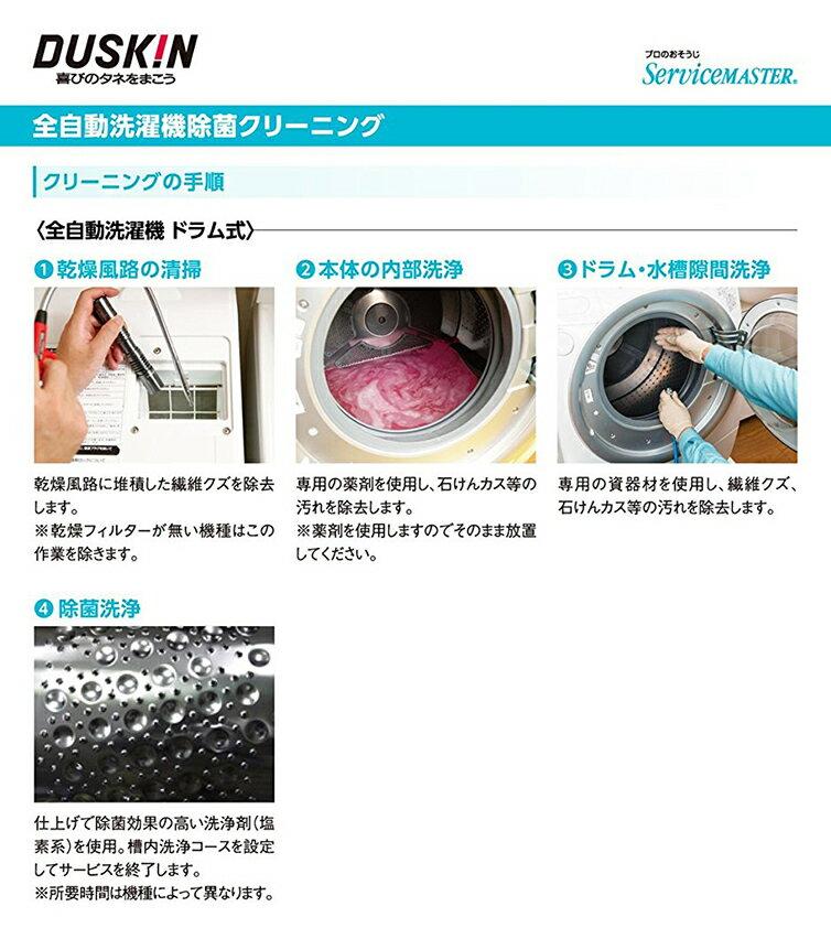 全自動洗濯機 クリーニング 洗濯槽 ドラム式 ...の紹介画像3