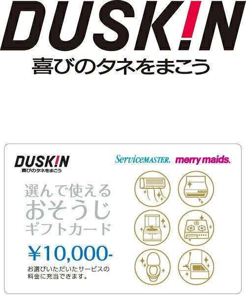 ダスキン ギフトカード 選んで使えるおそうじギフトカード(2枚セット)