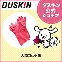 【ダスキン公式】天然 ゴム手袋 掃除 キッチングローブ 滑り...
