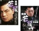 2パック【中古】DVD▼実録 若頭(2枚...