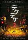 【中古】DVD▼テケテケ 2▽レンタル落ち【ホラー】...