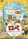 【中古】DVD▼映画 紙兎 カミウサギ ロぺ つか、夏休みラスイチってマジっすか!?▽レンタル落ち【東宝】