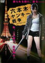 【中古】DVD▼六本木 ヤンキー 戦争▽レンタル落ち