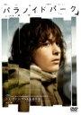 【バーゲン】【中古】DVD▼パラノイドパーク【字幕】▽レンタル落ち