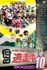 中古DVD逃走中10runformoney日本昔話編▽レンタル落ちテレビドラマ