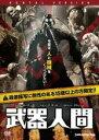 【中古】DVD▼武器人間▽レンタル落ち【ホラー】
