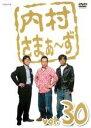 【中古】DVD▼内村さまぁ〜ず 30▽レンタル落ち【お笑い