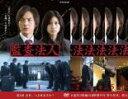 全巻セット【中古】DVD▼監査法人(6枚セット)第1話~最終話▽レンタル落ち