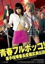 【中古】DVD▼青春フルボッコ! 素手喧嘩番長愛羅武勇伝説▽レンタル落ち