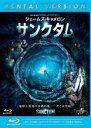 【中古】Blu-ray▼サンクタム ブルーレイディスク▽レンタル落ち