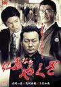 【中古】DVD▼仁義なきやくざ▽レンタル落ち【極道】