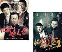 2パック【中古】DVD▼仁義なきやくざ(2枚セット)1、2▽レンタル落ち 全2巻【極道】