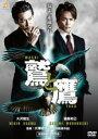 【中古】DVD▼鷲と鷹▽レンタル落ち【極道】