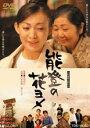 【中古】DVD▼能登の花ヨメ▽レンタル落ち【東映】