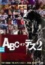 【バーゲンセール】【中古】DVD▼ABC・オブ・デス2【字幕】▽レンタル落ち【ホラー】