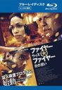 【中古】Blu-ray▼ファイヤー ウィズ ファイヤー 炎の誓い ブルーレイディスク▽レンタル落ち