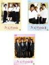 【中古】DVD▼カフェ代官山 Sweet Boys(3枚セット)1、2、3▽レンタル落ち 全3巻