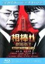 【中古】Blu-ray▼相棒 劇場版 2 警視庁占拠!特命係の一番長い夜 ブルーレイディスク▽レンタル落ち