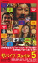 楽天DVDGANGAN【バーゲンセール】【中古】DVD▼SURVIVE STYLE サバイブ スタイル 5+▽レンタル落ち