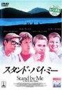楽天DVDGANGAN【バーゲン】【中古】DVD▼スタンド・バイ・ミー▽レンタル落ち