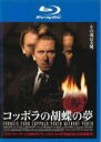 【バーゲンセール】【中古】Blu-ray▼コッポラの胡蝶の夢 ブルーレイディスク▽レンタル落ち
