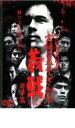 【中古】DVD▼実録 日本やくざ烈伝 義戦 昇華篇▽レンタル落ち【極道】