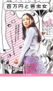 【中古】DVD▼百万円と苦虫女▽レンタル落ち