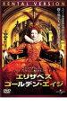 【中古】DVD▼エリザベス ゴールデン・エイジ▽レンタル落ち