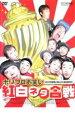 【中古】DVD▼ホリプロお笑い 真夏の紅白ネタ合戦▽レンタル落ち【お笑い】
