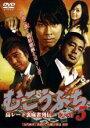 【中古】DVD▼むこうぶち 5 高レート裏麻雀列伝 氷の男▽レンタル落ち