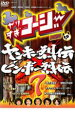【中古】DVD▼やりすぎコージー DVD 7 ヤンキー列伝&ビンボー列伝▽レンタル落ち【お笑い】