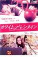 【バーゲンセール】【中古】DVD▼ホワイト・バレンタイン スペシャル・エディション▽レンタル落ち【韓国ドラマ】