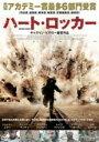 【バーゲン】【中古】DVD▼ハート・ロッカー▽レンタル落ち【アカデミー賞】