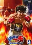【バーゲン】【中古】DVD▼はじめの一歩 New Challenger 4(第10話〜第12話)▽レンタル落ち