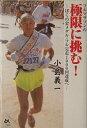 フルマラソンの極限に挑む! ぼくの金メダル・フル完走1000回達成へ【バーゲンブック・趣味実用】