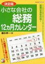 決定版 小さな会社の総務12ヵ月カレンダー (アスカビジネス)【バーゲンブック・ビジネス書】